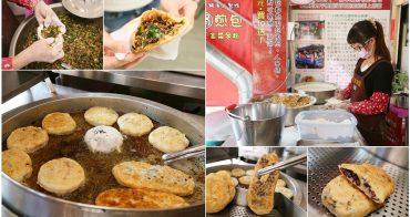 【雲林美食】在地超過40年的煎包老店,嚐一口料滿味豐:彭大姐(娟)煎包