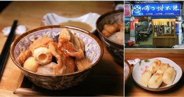 【台南美食】小北觀光夜市內的日式風格小店:咘甜不辣