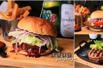 【台南美食】蒙娜麗莎愛吃堡,吃了之後叫聲好!最Juicy的漢堡店在這裡:JuicyBurger朱熹漢堡
