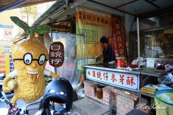 【雲林伴手禮】西螺近百年歷史的伴手禮老店,夏天必吃麥芽酥雪花冰:目鏡仔麥芽酥