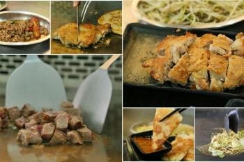 【台南美食】台南林百貨旁的高CP值鐵板燒,也有商業午餐提供:揪揪桑鐵板燒