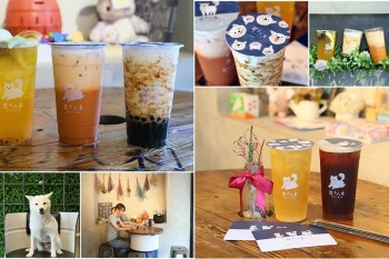 【台南飲料】台南新市區特色職人茶飲,店狗為主題的杯子超可愛:双十八木 · 職人茶飲