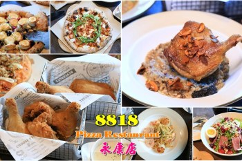 【台南美食】永康區也有8818比薩屋囉!經典炸雞必吃~快揪朋友一起來聚餐吧