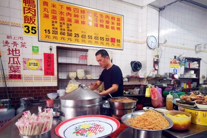 【台南美食】銅板美食在灣裡,早上五點半就開賣的當歸湯:林記糕鴨店