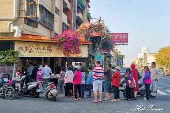 【台南美食】越臭越多人排隊的新營在地美食:阿松臭豆腐