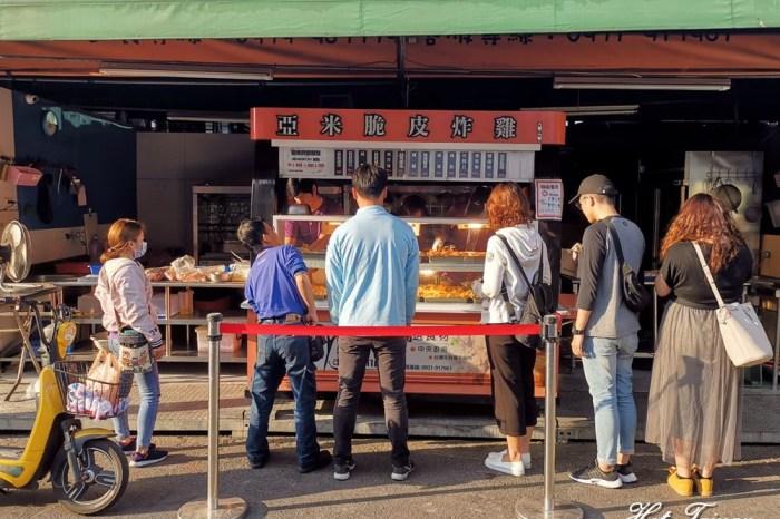 【台南美食】生意好到要用紅龍控管人潮的炸雞店!仁義黃昏市場旁必吃:Yummy亞米脆皮炸雞店