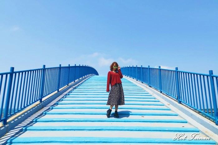 【澎湖景點】澎湖版雲端上的天梯,地中海風情般的美:西瀛虹橋