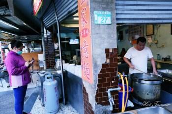 【台南美食】搭載40年傳承的老味道,鐵皮屋下的美味:王家古早味意麵