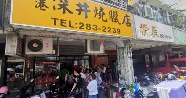 【台南美食】台南吃燒臘不稀奇,還不到營業時間就排到馬路上才誇張:深井燒臘