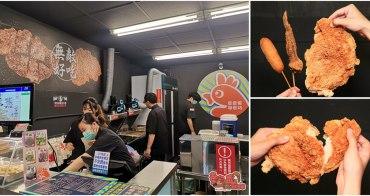 【台南美食】永康復華夜市旁的浮誇雞排店!科學麵這樣搭才最對味:食香客雞會站永康復國店