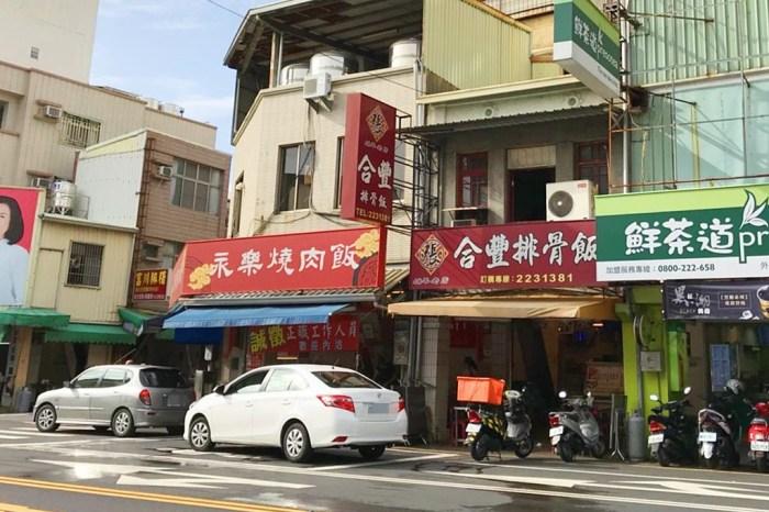 【台南美食】民族路上台南人必吃的在地美味小吃:合豐排骨飯