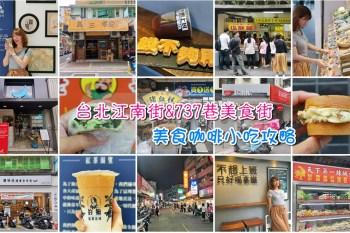 【台北內湖】台北內湖江南街&737巷美食街,美食咖啡小吃攻略~