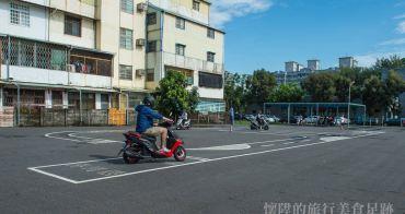 【台南生活】台南三個免費「機車路考練習場」報給你知,機車駕照路考一次過!