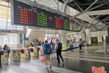 【台南交通】沙崙高鐵站轉乘台南市區交通指引:火車、免費接駁車