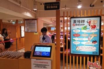 【台南美食】壽司郎前進台南,免現場排隊攻略報你知:壽司郎