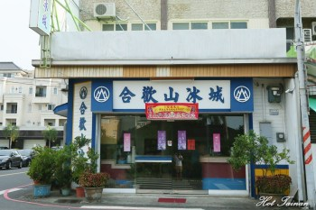 【台南美食】麻豆人的童年記憶,下課後的必吃美食:台南麻豆合歡山冰城