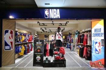 【台南生活】NBA Store Taiwan終於來台南了,球迷們快點來朝聖吧~