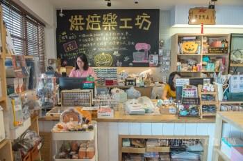 【台南批發】台南最大日韓烘焙器材販售店,看到什麼通通包起來:烘焙樂工坊