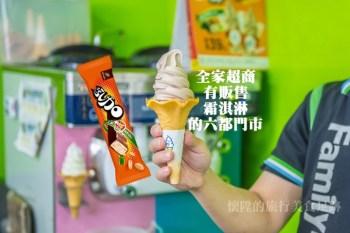 【超商美食】全家便利商店推出七七乳加巧克力霜淇淋,你來嚐鮮了嗎?