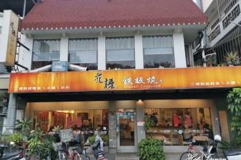 【台南美食】每天只賣3個半小時的鐵板燒店!成功大學周邊:花語鐵板燒