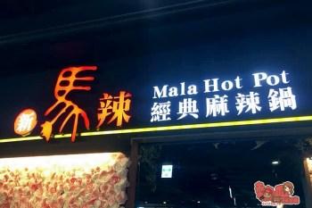 【台南火鍋】新馬辣經典麻辣鍋來台南了,喜歡吃到飽的朋友們有福啦!