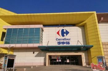 【生活資訊】家樂福新仁店開幕時間確認!台南首間秀泰影城進駐~