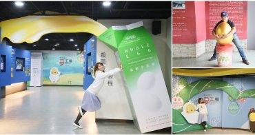 【嘉義景點】免門票雞蛋主題館,來這裡摸金雞蛋和浮誇版牛奶盒拍照啦:勤億蛋品夢工場