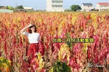 【台南活動】台南2月份活動總整理,台南2月必去這幾個活動和景點都在這~