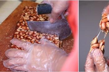 【台南伴手禮】傳承百年的人氣伴手禮!遵循古法每天現場製作:進福大灣花生糖