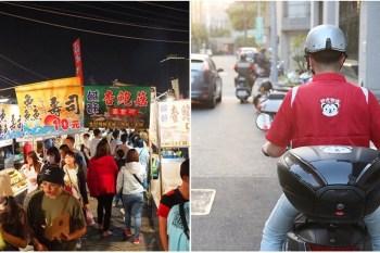 【台南物流】台南市區宅配速件的好幫手,夜市超人氣美食免排隊~就靠胖虎物流幫你達成!