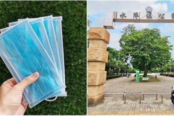 【台南資訊】水萍塭公園發送6萬個免費口罩,發送日期地點看這裡~
