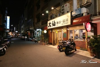【台南美食】新美街上新開業的台式深夜食堂:大仙熱炒碳烤