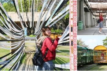 【台南景點】穿越時空遇見你,舊糖廠也有新玩法!跟我們來一趟佳里蕭壠文化園區吧~