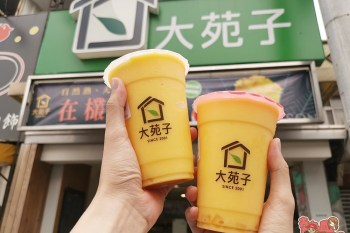 【台南飲料】大苑子推出在欉紅愛文迎客,全台南只有這間販售~