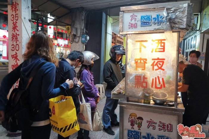 【台南美食】一開店不排隊我輸你,這間鹹水雞很狂只賣四小時就完售:方湘鹽水雞