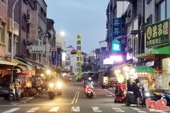 【台南夜市】台南最小型態的街區夜市,只有永康在地人才會逛:永康國小對面夜市