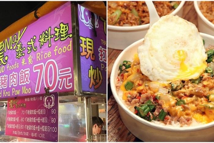 【台南美食】夜市限定販售的泰式料理店,不用花到100元就讓你有回泰國的感覺:儂May泰式料理
