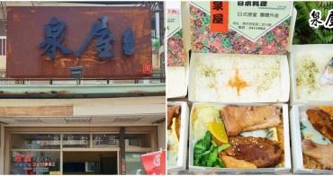 【台南美食】70元就可以吃到雙主菜的日式便當,台南在地日式便當老店:泉屋日本料理