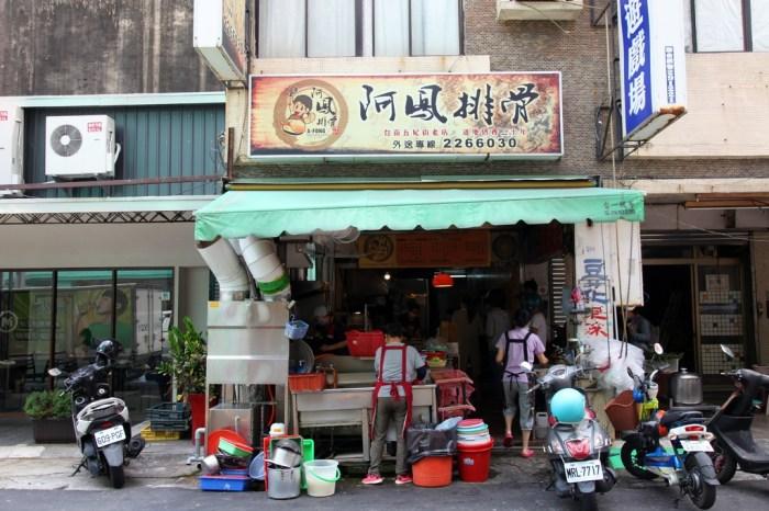 【台南美食】五妃街上超人氣便當店,排骨和炸雞腿必點:阿鳳排骨