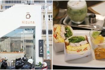 【台南咖啡店】台南新化區民宅內的低調咖啡店,早午餐竟然有舒肥雞肉三明治:Kizuna Café