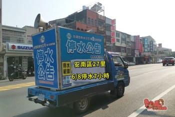 【台南資訊】台南安南區27里6/8停水七小時,請大家儲水並於當天關閉抽水馬達