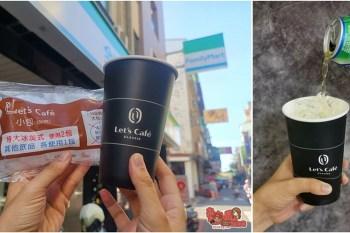 【超商美食】全家便利商店終於推出冰塊杯!真的不用再羨慕日本了~