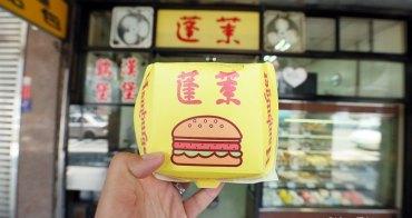 【嘉義美食】古早懷舊麵包店,裡頭販賣著屬於嘉義人的回憶美食:蓬萊漢堡