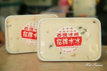 【台南冰店】夏日消暑必看!必吃冰店懶人包來襲,快來台南清涼一下(隨時更新中)