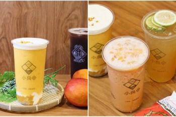 【台南飲料】芒果界的五月天!竟然在這一杯就能一次喝到:小良田·飲品店