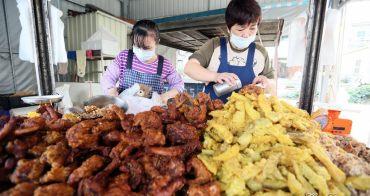 【台南炸物】台南炸物專賣店大集合!台南雞排、鹹酥雞、炸雞通通有,看你吃過哪幾間~