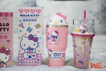 【85度C】85度C推出Hello Kitty聯名限定款造型商品!8/27開始加價購即可獲得~