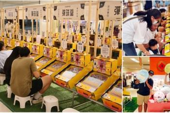 【台南活動】走到哪都引起風潮的快閃「彈珠堂」!吹冷氣打彈珠,大人小孩都著迷啊:怪玩娛樂市場