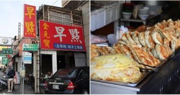 【台南早餐】開業超過30年的早餐老店,不用50元就可以吃飽飽:金元寶早點