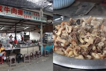 【台南美食】善化牛墟內的隱藏版老店,一個月竟然只營業九天:旺城牛肉攤